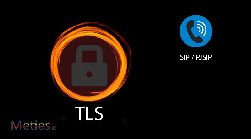 رمز نگاری در ویپ – بخش اول – ارسال اطلاعات ایمن به ویپ